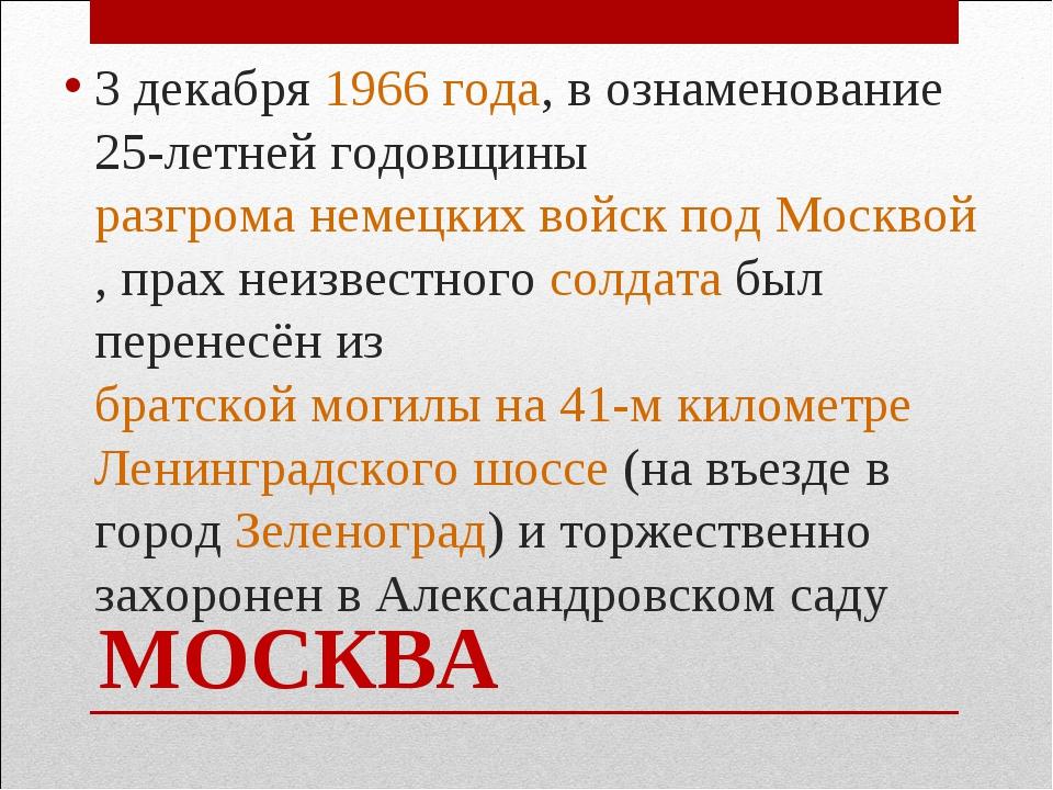 МОСКВА 3 декабря1966года, в ознаменование 25-летней годовщиныразгрома неме...