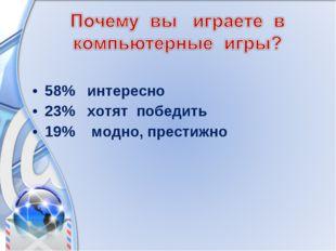 58% интересно 23% хотят победить 19% модно, престижно