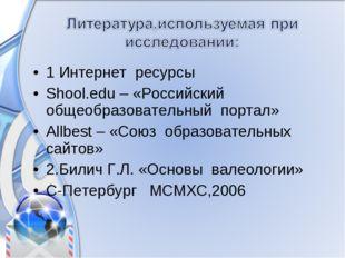 1 Интернет ресурсы Shool.edu – «Российский общеобразовательный портал» Allbes