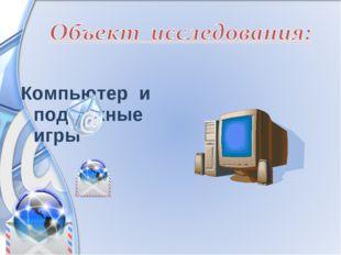 Компьютер и подвижные игры