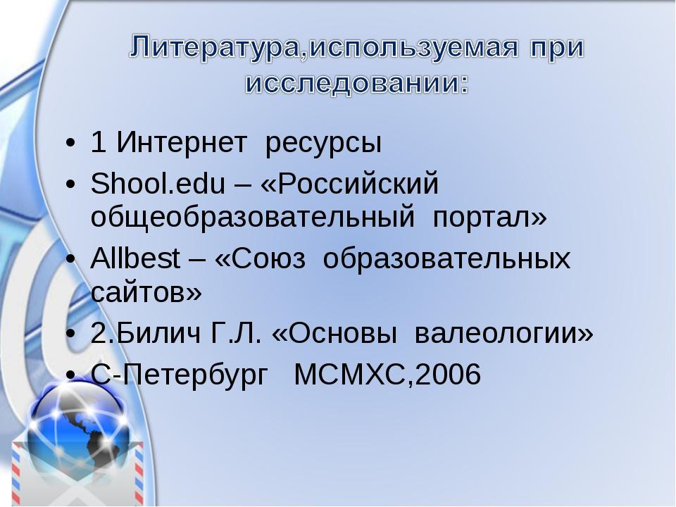 1 Интернет ресурсы Shool.edu – «Российский общеобразовательный портал» Allbes...