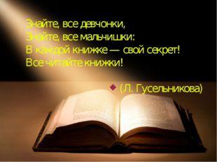 Знайте, все девчонки, Знайте, все мальчишки: В каждой книжке — свой секрет! В