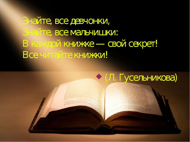 Знайте, все девчонки, Знайте, все мальчишки: В каждой книжке — свой секрет! В...