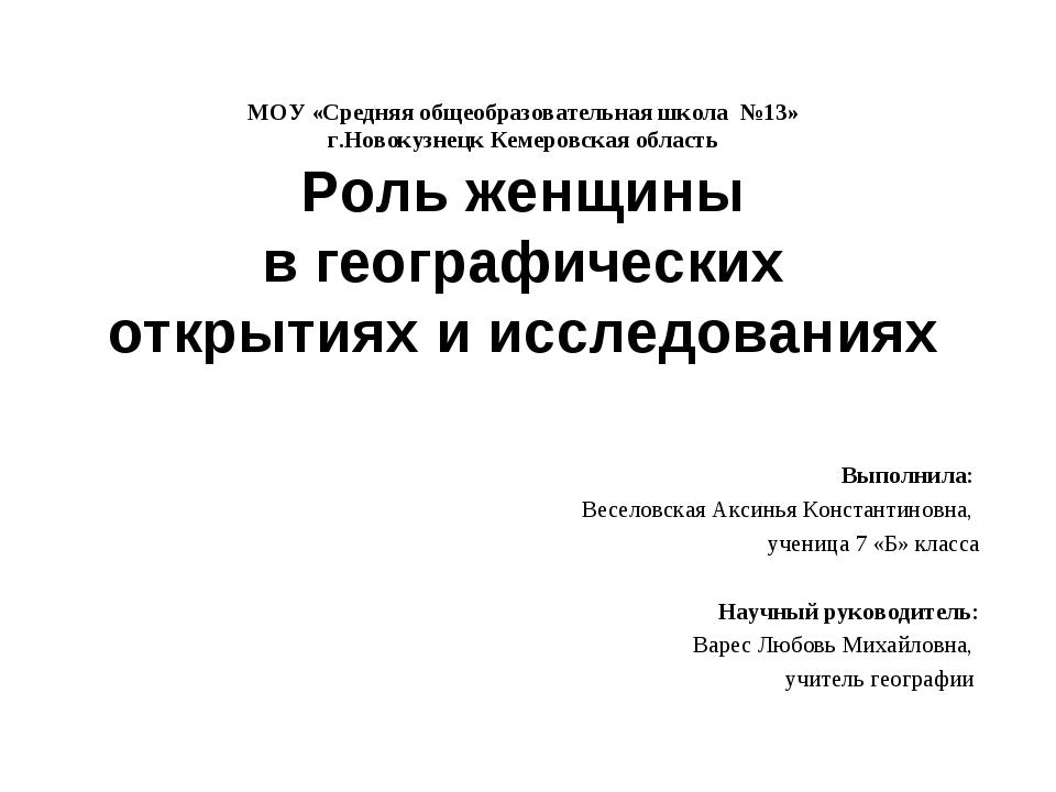 МОУ «Средняя общеобразовательная школа №13» г.Новокузнецк Кемеровская област...
