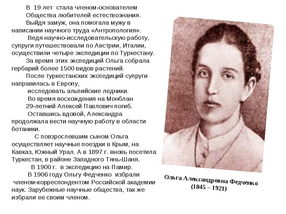 Ольга Александровна Федченко (1845 – 1921) В 19 лет стала членом-основателем...