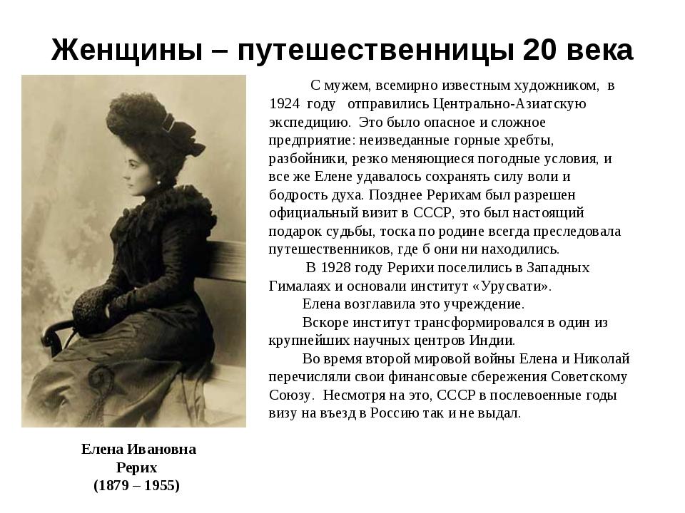 Женщины – путешественницы 20 века Елена Ивановна Рерих (1879 – 1955) С мужем,...