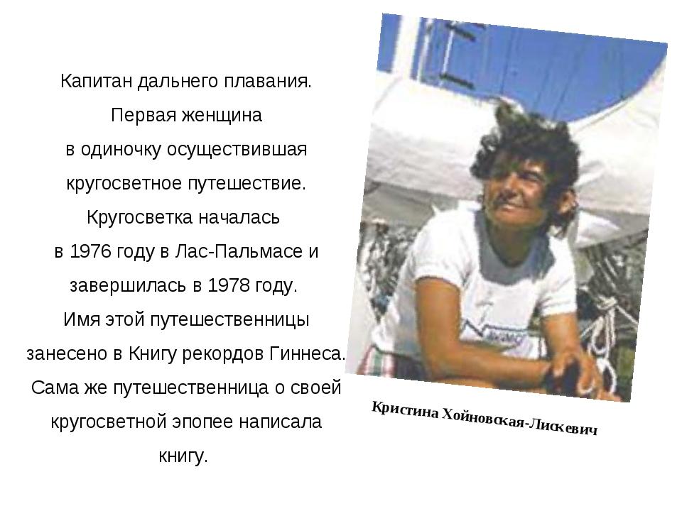 Кристина Хойновская-Лискевич Капитан дальнего плавания. Первая женщина в оди...