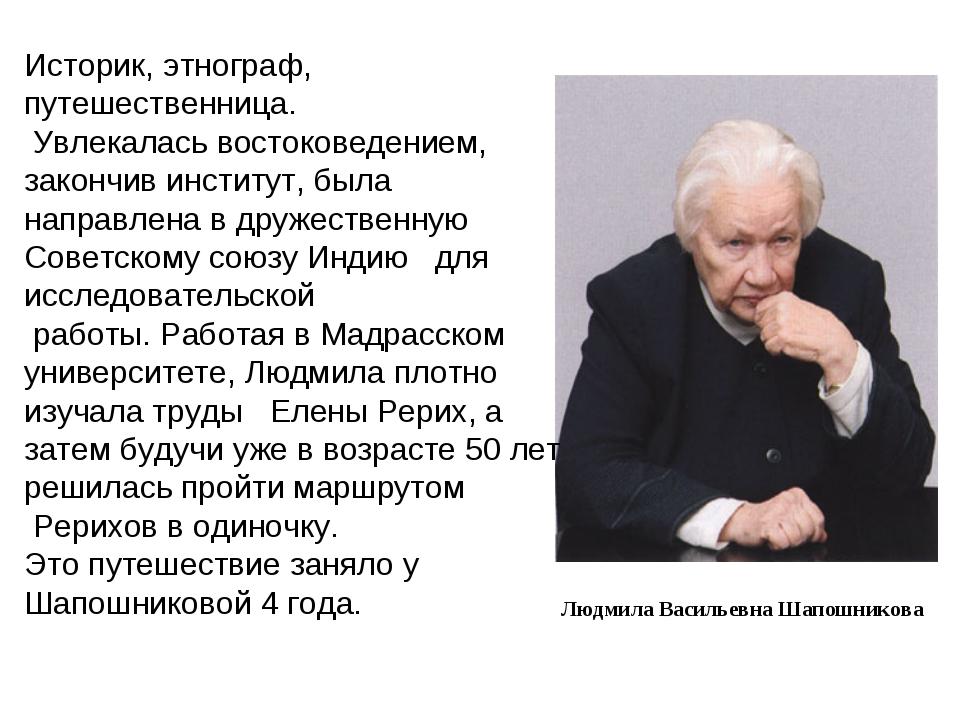 Людмила Васильевна Шапошникова Историк, этнограф, путешественница. Увлекалась...