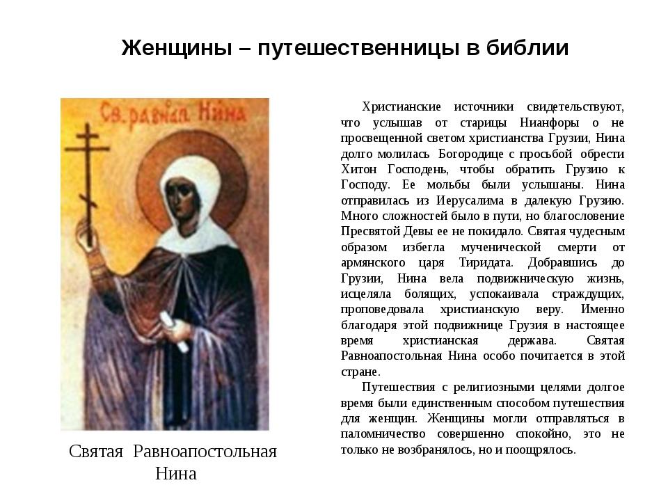 Святая Равноапостольная Нина Христианские источники свидетельствуют, что усл...