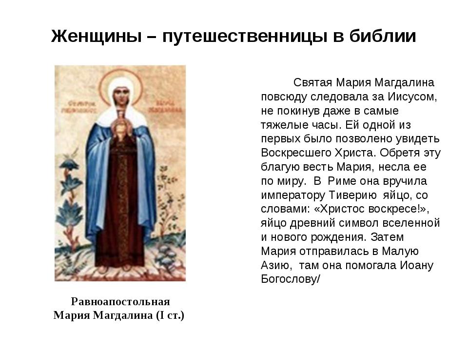 Женщины – путешественницы в библии Равноапостольная Мария Магдалина (I ст.) ...