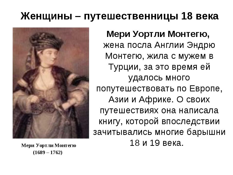 Женщины – путешественницы 18 века Мери Уортли Монтегю (1689 – 1762) .  Мери...