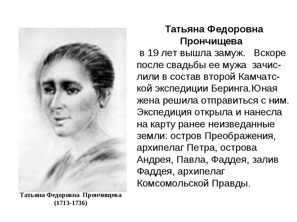 Татьяна Федоровна Прончищева (1713-1736) Татьяна Федоровна Прончищева  в 19...