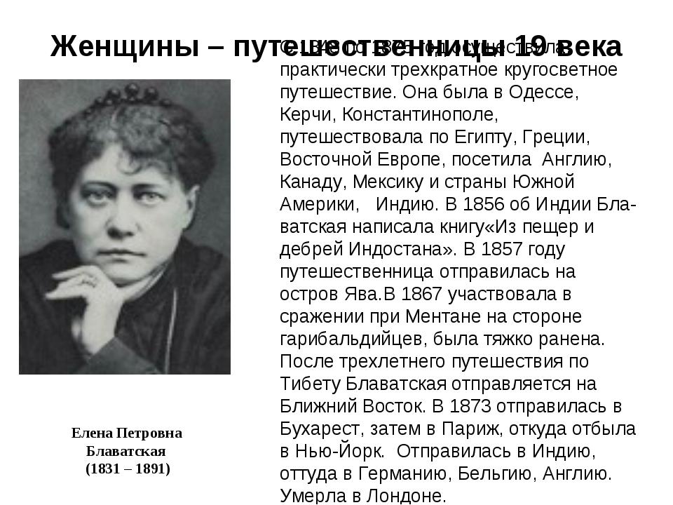 Женщины – путешественницы 19 века Елена Петровна Блаватская (1831 – 1891) С 1...
