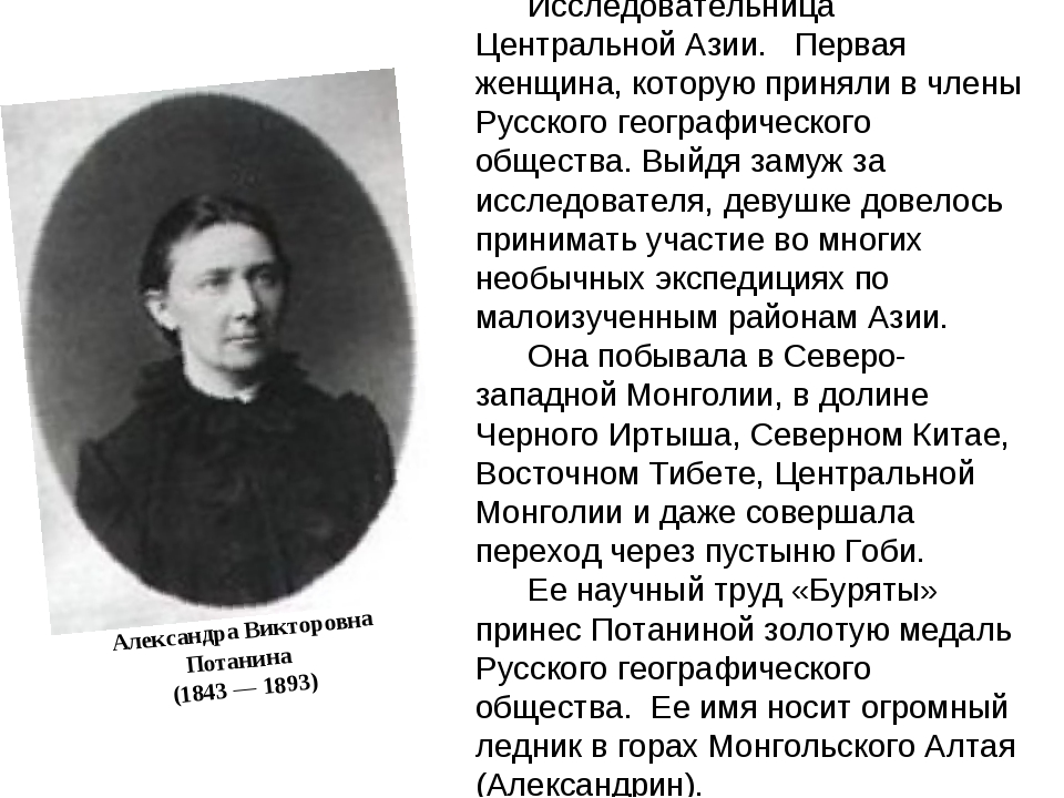 Александра Викторовна Потанина (1843 — 1893) Исследовательница Центральной А...