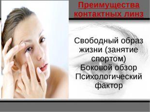 Преимущества контактных линз Свободный образ жизни (занятие спортом) Боковой