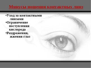 Минусы ношения контактных линз Уход за контактными линзами Ограничение посту