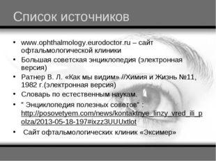 Список источников www.ophthalmology.eurodoctor.ru – сайт офтальмологической к