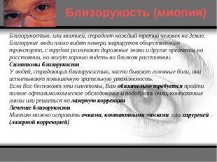 Близорукость (миопия) Близорукостью, или миопией, страдает каждый третий чел