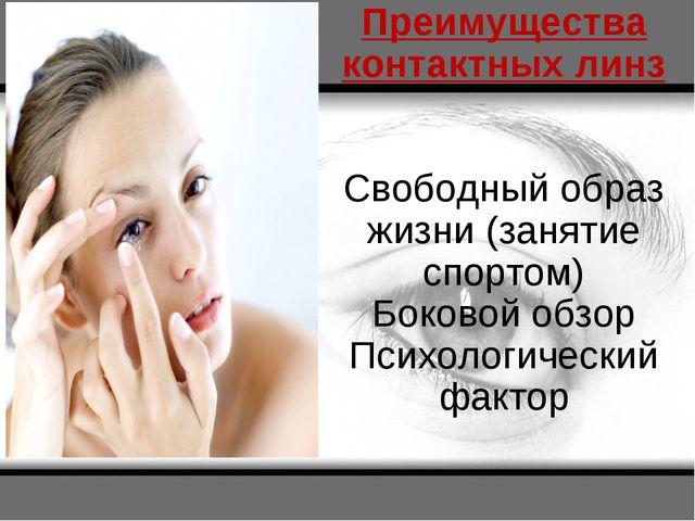 Преимущества контактных линз Свободный образ жизни (занятие спортом) Боковой...