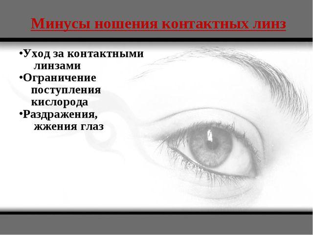 Минусы ношения контактных линз Уход за контактными линзами Ограничение посту...