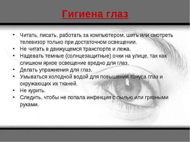 Гигиена глаз Читать, писать, работать за компьютером, шить или смотреть телев...