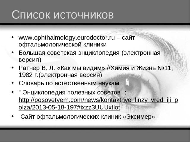 Список источников www.ophthalmology.eurodoctor.ru – сайт офтальмологической к...
