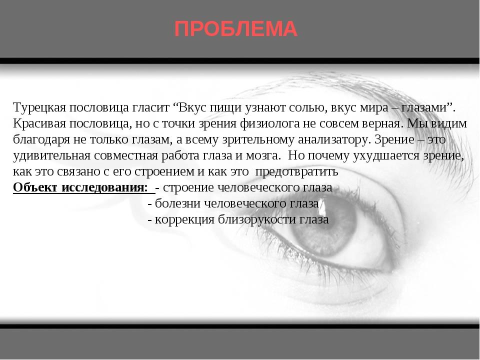 """Турецкая пословица гласит """"Вкус пищи узнают солью, вкус мира – глазами"""". Крас..."""
