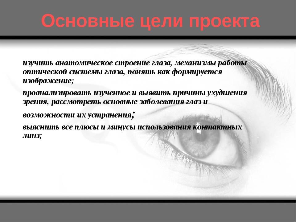 Основные цели проекта изучить анатомическое строение глаза, механизмы работы...