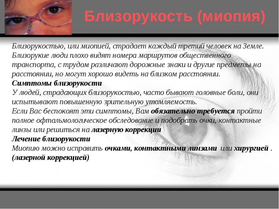 Близорукость (миопия) Близорукостью, или миопией, страдает каждый третий чел...