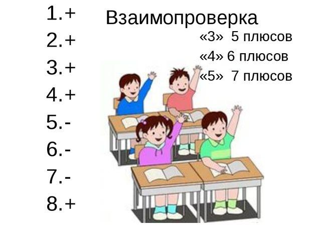 Взаимопроверка + + + + - - - + «3» 5 плюсов «4» 6 плюсов «5» 7 плюсов