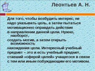 Леонтьев А. Н. Для того, чтобы возбудить интерес, не надо указывать цель, а з
