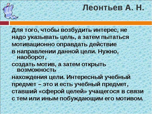 Леонтьев А. Н. Для того, чтобы возбудить интерес, не надо указывать цель, а з...