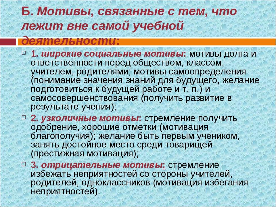 Б. Мотивы, связанные с тем, что лежит вне самой учебной деятельности: 1. шир...