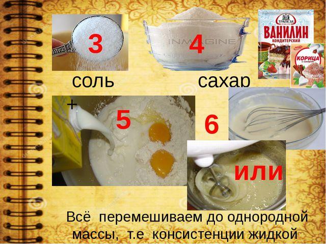 5 4 3 соль сахар + Всё перемешиваем до однородной массы, т.е консистенции жид...