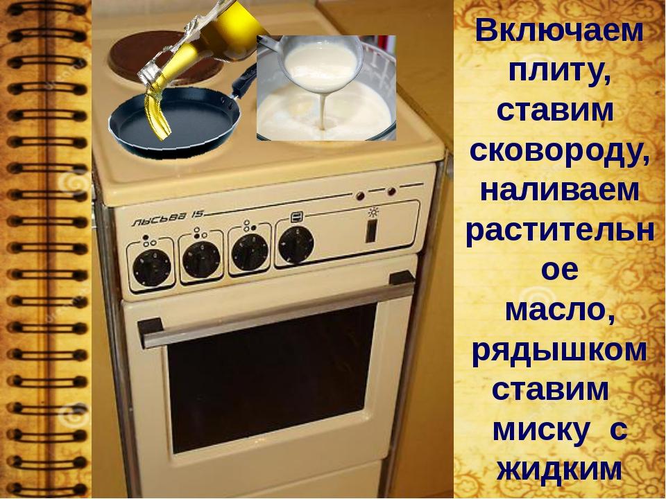 Включаем плиту, ставим сковороду, наливаем растительное масло, рядышком стави...