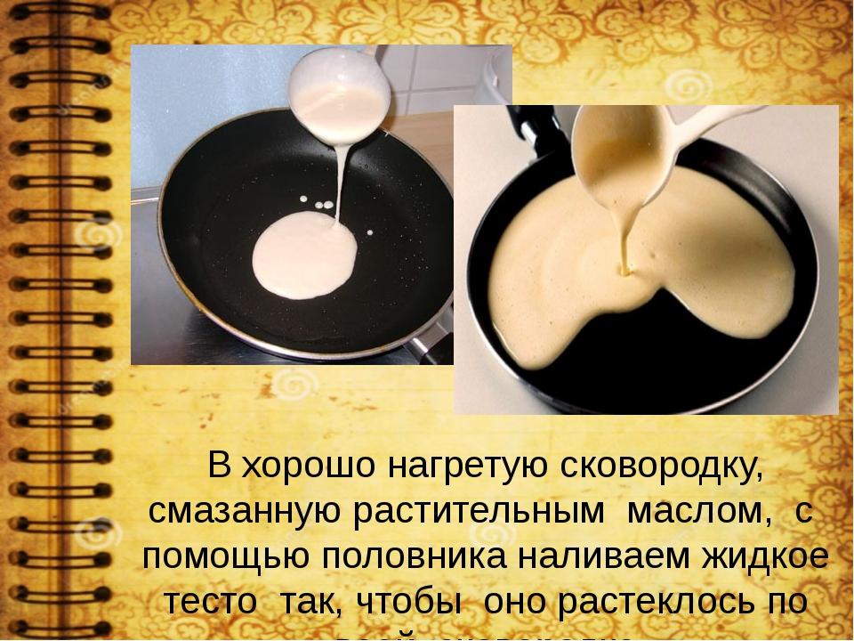 В хорошо нагретую сковородку, смазанную растительным маслом, с помощью половн...