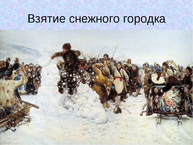 Взятие снежного городка