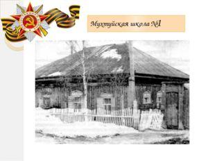 Мухтуйская школа №1