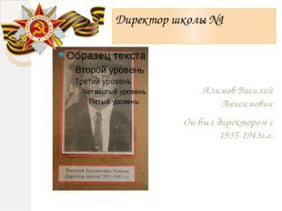 Директор школы №1 Алимов Василий Анисимович Он был директором с 1935-1943г.г.