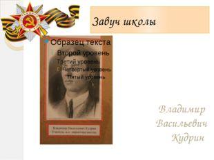 Завуч школы Владимир Васильевич Кудрин