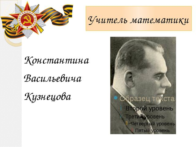 Учитель математики Константина Васильевича Кузнецова