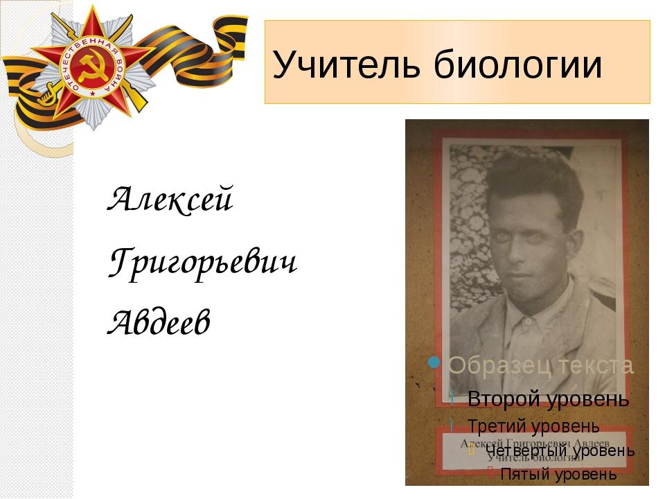 Учитель биологии Алексей Григорьевич Авдеев