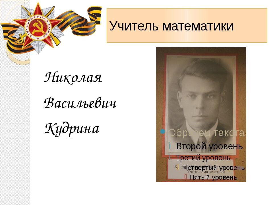 Учитель математики Николая Васильевич Кудрина