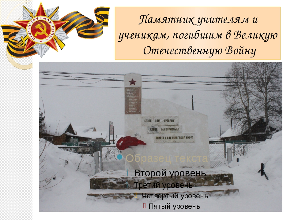 Памятник учителям и ученикам, погибшим в Великую Отечественную Войну