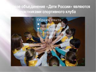 Детское объединение «Дети России» являются участниками спортивного клуба