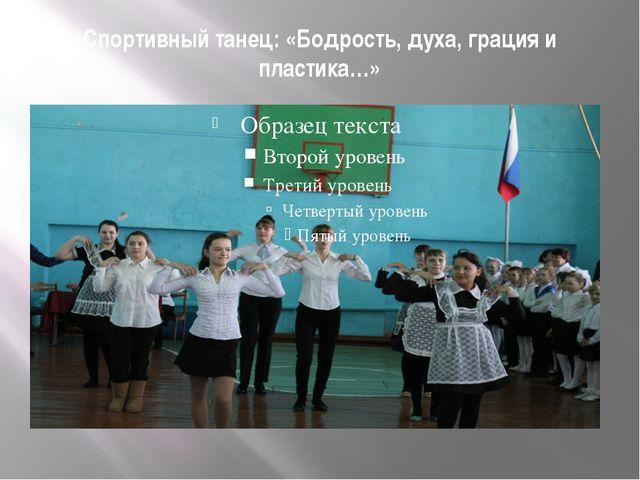 Спортивный танец: «Бодрость, духа, грация и пластика…»