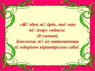 «Жүзден жүйрік, мыңнан тұлпар» сайысы «Жүзден жүйрік, мыңнан тұлпар» сайысы (