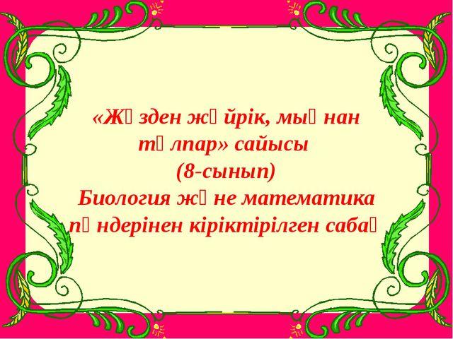 «Жүзден жүйрік, мыңнан тұлпар» сайысы «Жүзден жүйрік, мыңнан тұлпар» сайысы (...