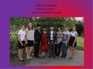 Світлана Іванівна Мирошниченко – класний керівник 10 класу