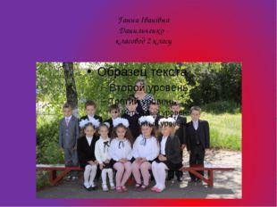 Ганна Іванівна Данильченко - класовод 2 класу
